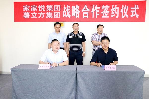 强强联手 薯立方集团与家家悦集团正式签署战略合作协议