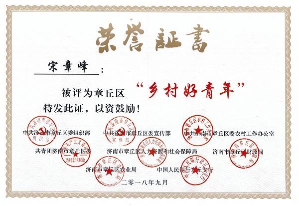 地瓜CEO宋章峰 荣誉的背后是坚守与使命